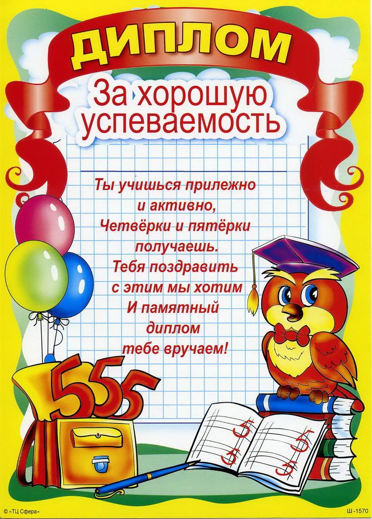 Поздравления для учащихся нач классов